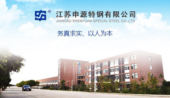 江苏申源特钢有限公司