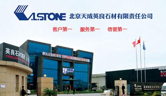 北京天成英良石材有限责任公司