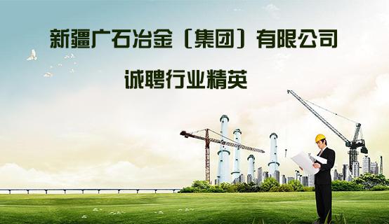 新疆广石冶金(集团)有限公司招聘信息