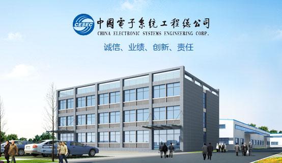 中国电子系统工程总公司招聘信息