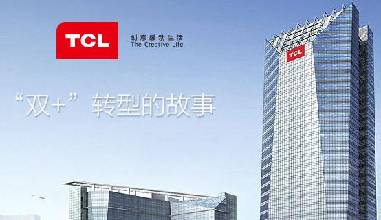 TCL商用信息科技(惠州)股份有限公司