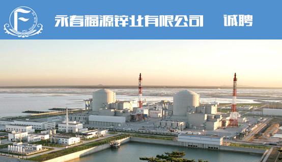 永春福源锌业有限公司招聘信息