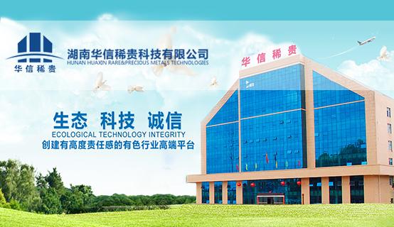 湖南华信稀贵科技有限公司招聘信息