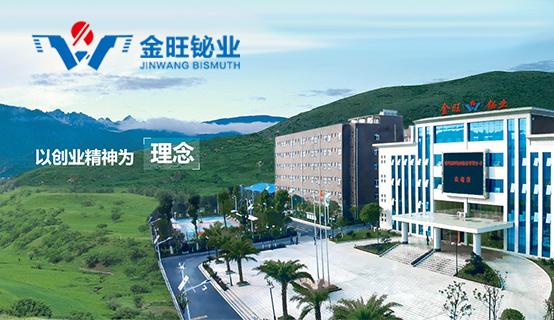 湖南金旺铋业股份有限公司招聘信息