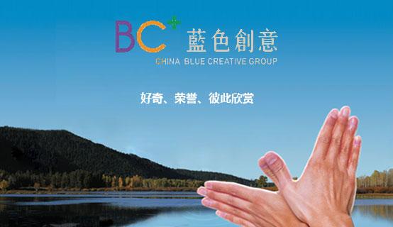蓝色创意北京分公司