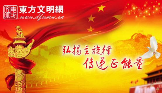 东方文明传媒有限公司