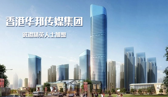 香港华邦传媒集团有限公司