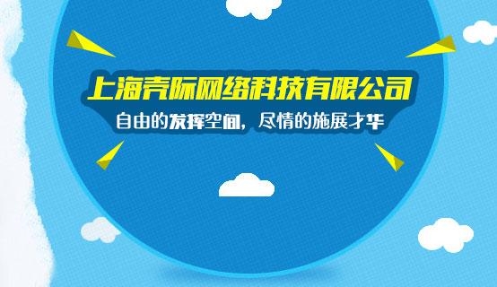 上海壳际网络科技有限公司