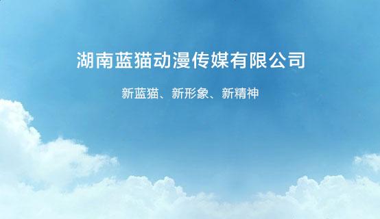 湖南蓝猫动漫传媒有限公司