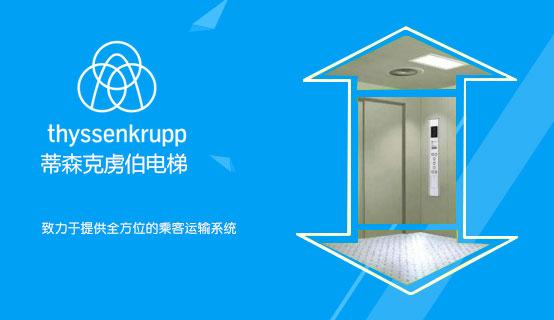 蒂森克虏伯电梯(中国)