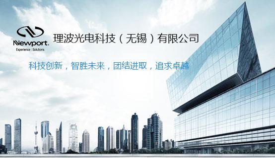 理波光电科技(无锡)有限公司