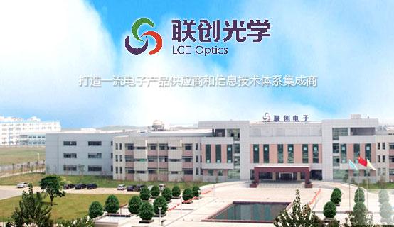 江西联创电子股份有限公司