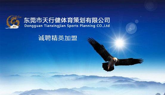 东莞市天行健体育策划有限公司