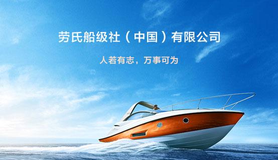 劳氏船级社(中国)有限公司