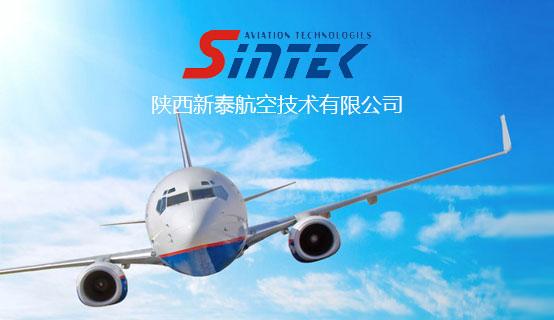 陕西新泰航空技术有限公司