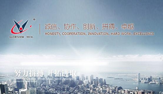 广东宏景科技有限公司