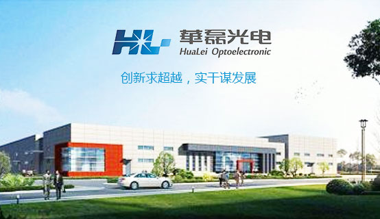 湘能华磊光电股份有限公司