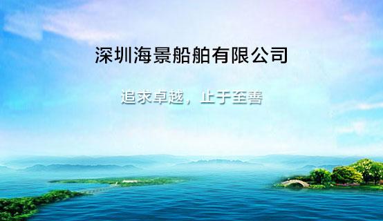深圳市海景船舶用品有限公司