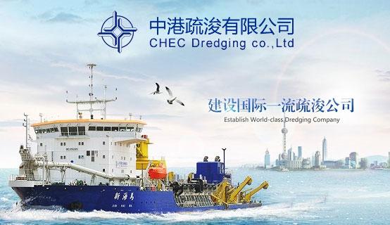 中港疏浚有限公司招聘信息