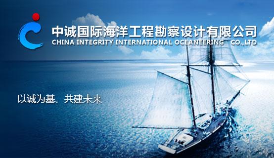 中诚国际海洋工程勘察设计有限公司招聘信息