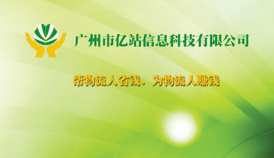 广州市亿站信息科技有限公司