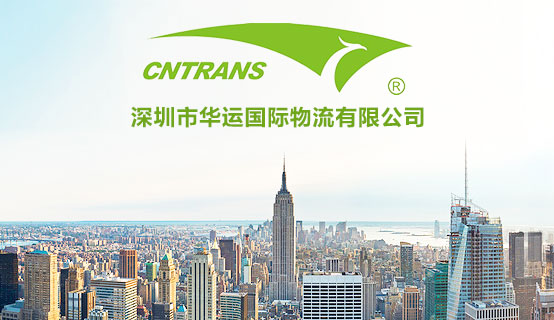 深圳◆市华运国际物流有限公司招聘信息