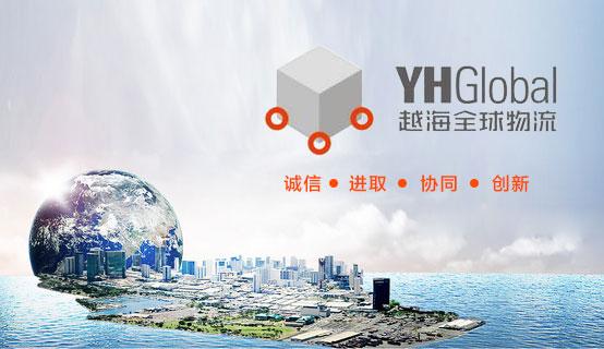 深圳市越海全球物流有限公司招聘信息