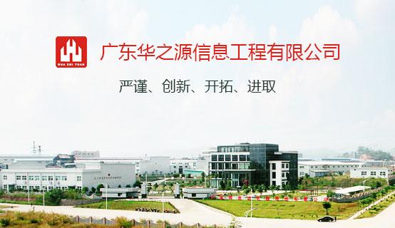 广东华之源信息工程有限公司