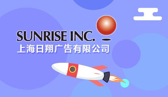 上海日翔广告有限公司