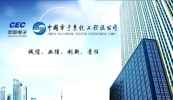 中国电子系统工程总公司