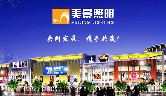 深圳市美景照明有限公司