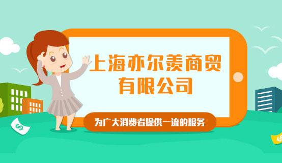 上海亦尔羡商贸有限公司