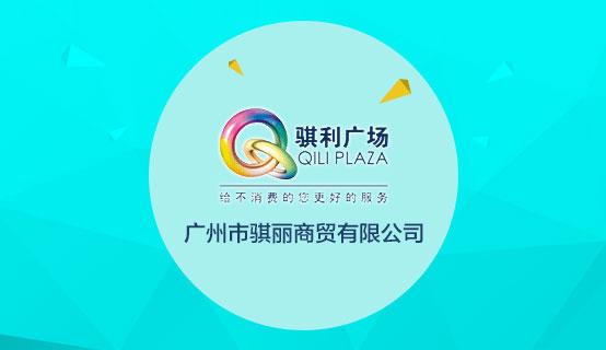 广州市骐丽商贸有限公司