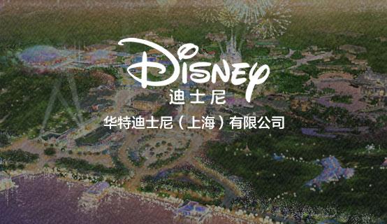华特迪士尼(上海)有限公司