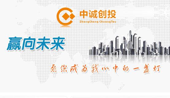 北京中诚创投商业经纪有限公司