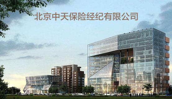 北京中天保险经纪有限公司