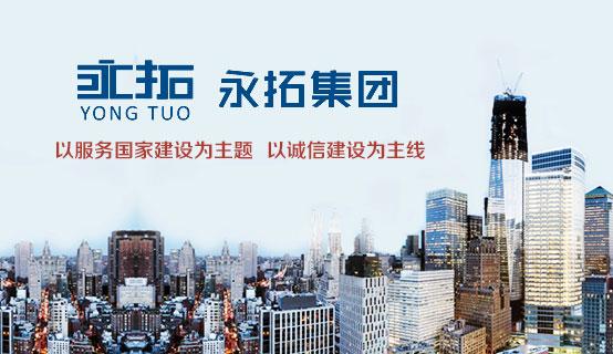 北京永拓会计师事务所(特殊普通合伙)
