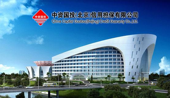 中资国投(北京)信用担保有限公司��Ƹ��Ϣ