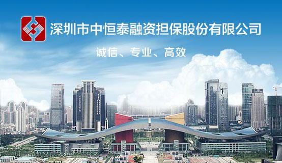 深圳市中恒泰融资担保股份有限公司��Ƹ��Ϣ