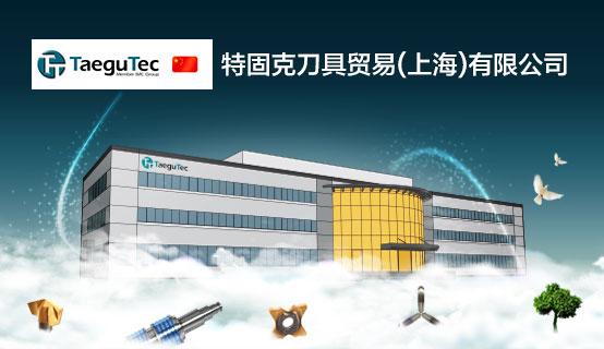 特固克刀具贸易(上海)有限公司