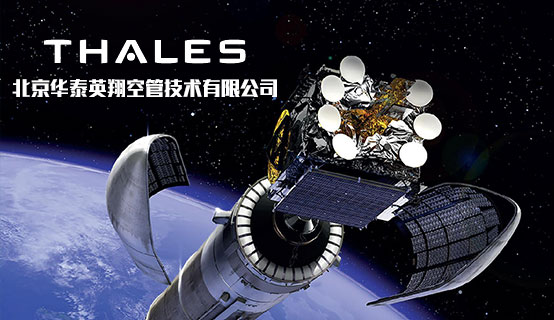北京华泰英翔空管技术有限公司