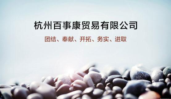 杭州百事康贸易有限公司
