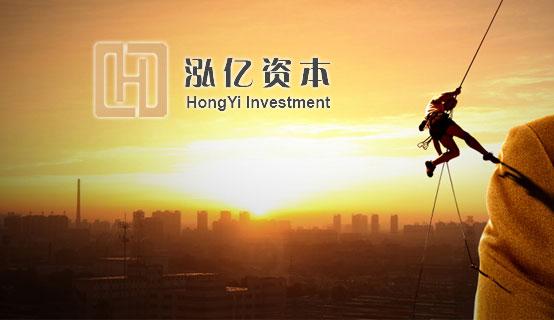 浙江泓亿股权投资管理有限公司