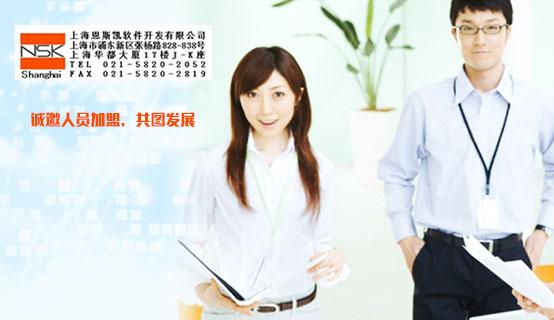 上海恩斯凯软件开发有限公司招聘信息