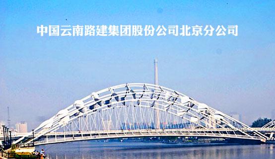 中国云南路建集团股份公司北京分公司