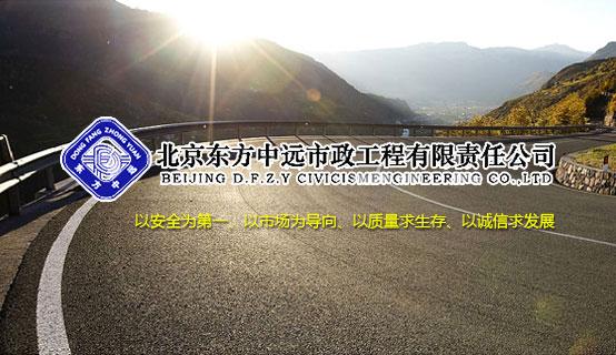 北京东方中远市政工程有限责任公司