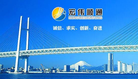 北京宏伟顺通建设集团有限公司
