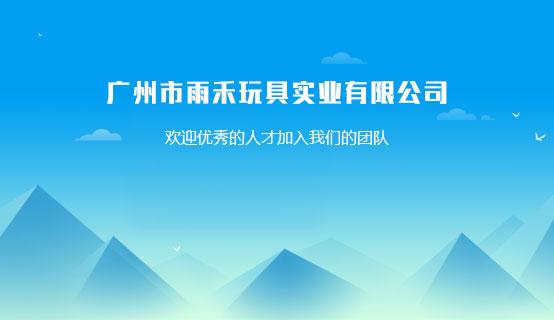 广州市雨禾玩具实业有限公司