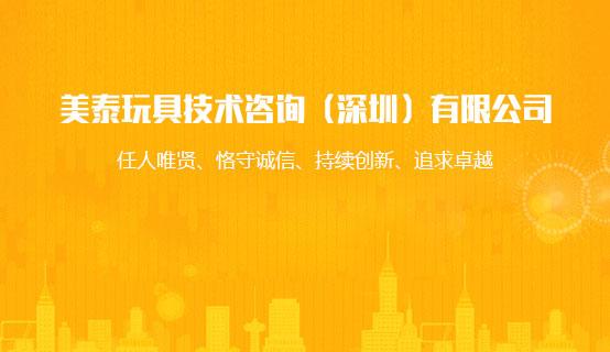 美泰玩具技术咨询(深圳)有限公司
