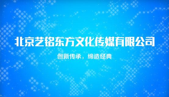 北京艺铭东方文化传媒有限公司